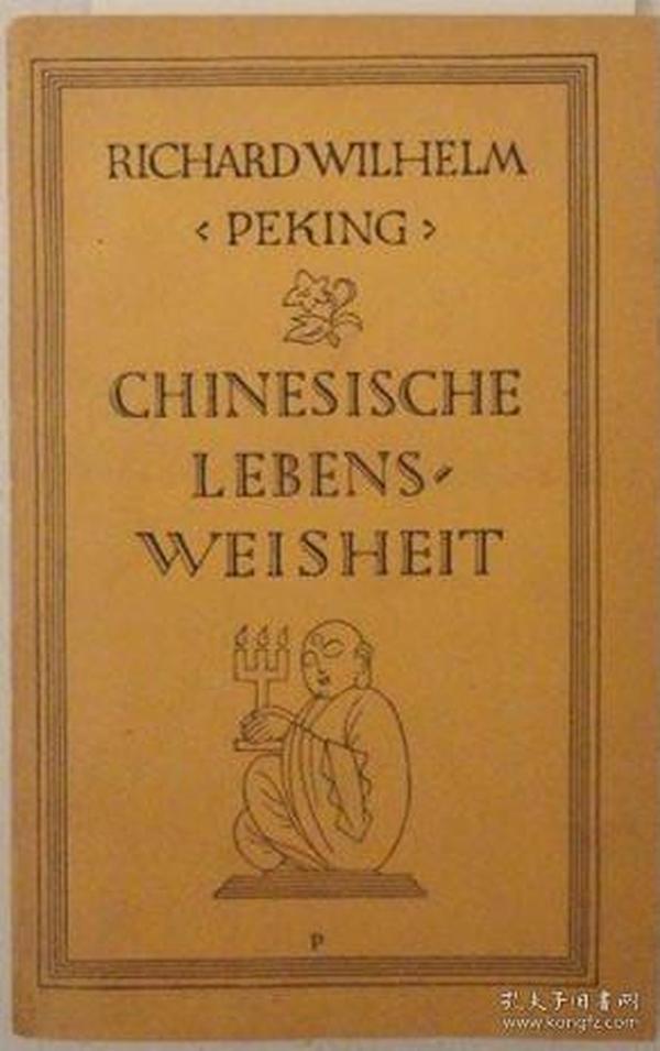 1922 年/卫礼贤 中国人的生活智慧(实用中国常识)RICHARD WILHELM: Chinesische Lebensweisheit. Darmstadt, O. Reichl