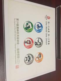 第29届奥林匹克运动会 运动项目(二)纪念邮册