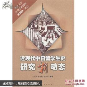 【正版】 近现代中日留学生史研究新动态 9787208123168