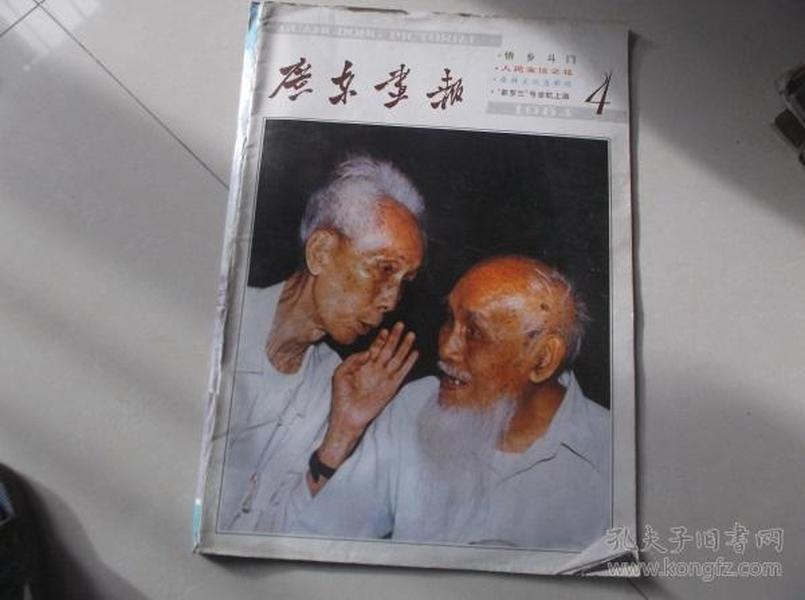 广东画报1984-4