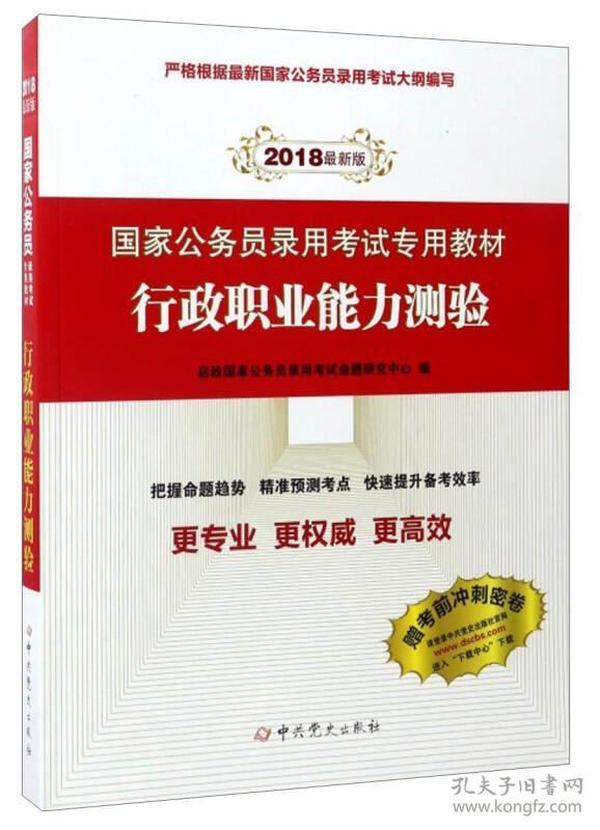 (2018最新版)国家公务员录用考试专用教材:行政职业能力测验