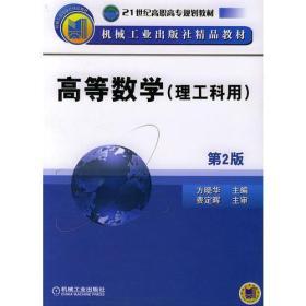 高等数学(理工科用)第2版--21世纪高职高专规划教材