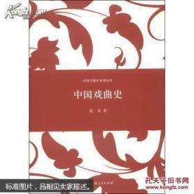 中国戏曲史