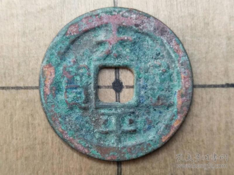 13 北宋:太宗【太平通宝】吉祥钱 特价 北宋朝古铜钱铜币古玩收藏保真品包老