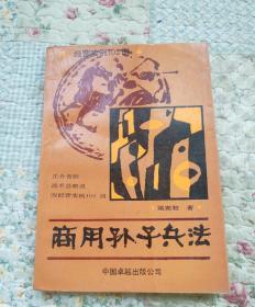 商用孙子兵法:正合奇胜战术总解说