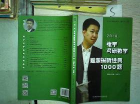 张宇1000题2018 2018张宇考研数学题源探析经典1000题 (数学一)解析分册