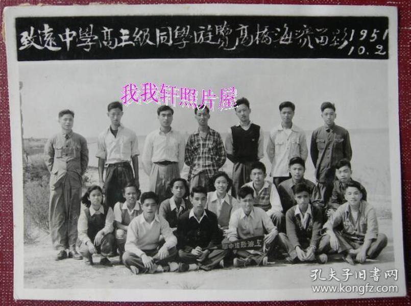 老照片:上海致远中学(上海市私立致远中学,时任校长高宗靖,教国文,李健吾学生)游高桥海滨。1951年【陌上花开系列】
