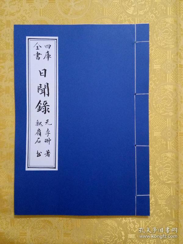 毛笔手抄四库全书之《日闻录》仿古宣纸打印本