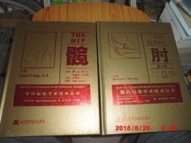 骨科标准手术技术丛书】(手、髋、肩、肘、足与踝)5册