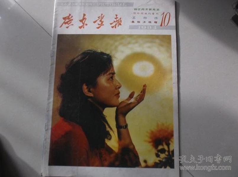 广东画报1984-10