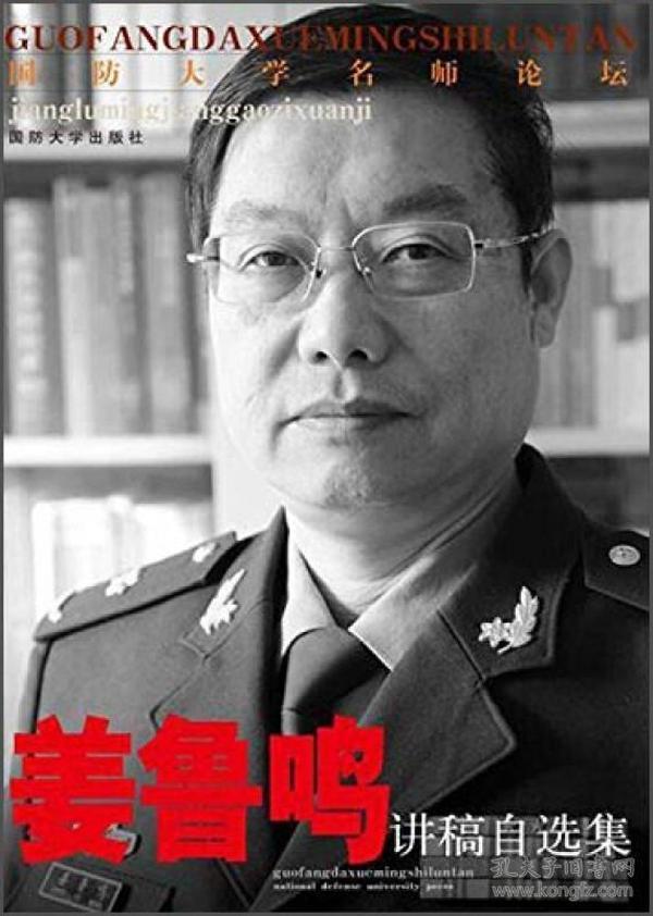 姜鲁鸣讲稿白选集
