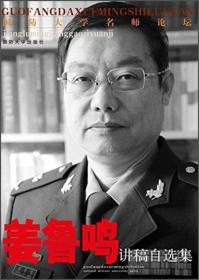 姜鲁鸣讲稿自选集