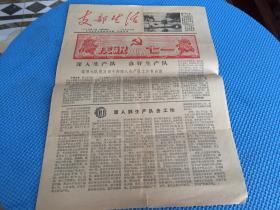 支部生活报纸【1962年 第18期】