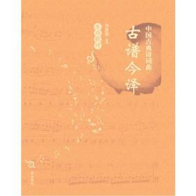 9787546146249中国古典诗词曲古谱今译:乐府歌诗