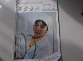 广东画报1984-7