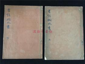 日本旧抄本《书经栏外书》2册全。日本尚书汉学研究。抄工较佳,文中有些朱笔批校,钤印多枚。未见刊本及著录。