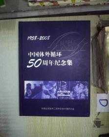 中国体外循环50周年纪念集1958-2008  。