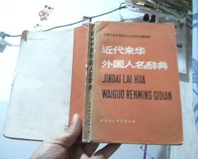 近代来华外国人名辞典