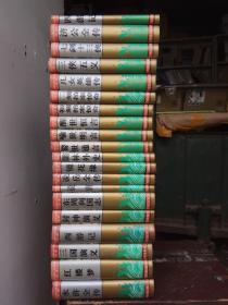 中国古典小说名著百部      全套97册