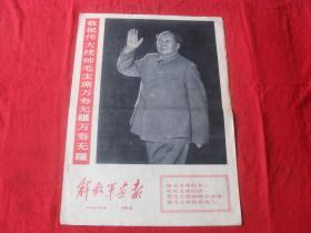 解放军画报1968年5期(报纸版8版全)