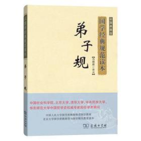 弟子规(彩图典藏版)/国学经典规范读本
