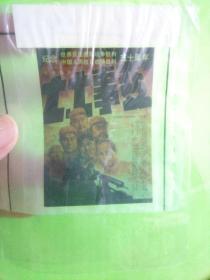 电影《七.七事变》原版剧照,花絮照,以及剧组主创人员与赵朴初、吕正操、李铁映、贾亦赋等人合影以及底片130余张,6500包邮。