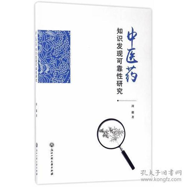 中医药知识发现可靠性研究