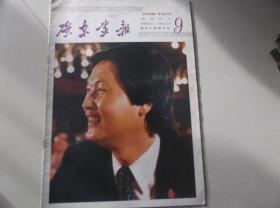 广东画报1984-9