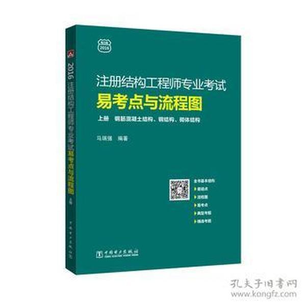 注册结构工程师专业考试易考点与流程图