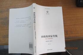 西欧的国家传统:观念与制度的研究  /