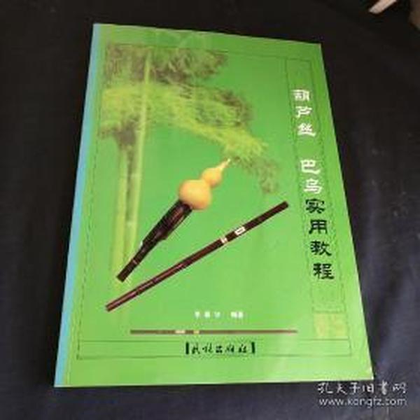 葫芦丝 巴乌实用教程图片