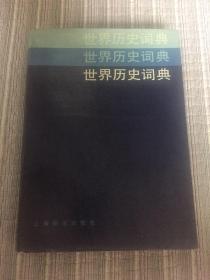 世界历史词典(自然旧)