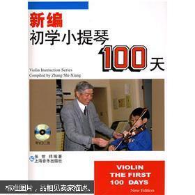 张世祥小提琴教材系列:新编初学小提琴100天(有声版)(附光盘?