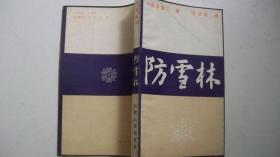 1982年山西人民版社出版《防雪林》一版一印、萧乾夫人,翻译家文洁若签赠