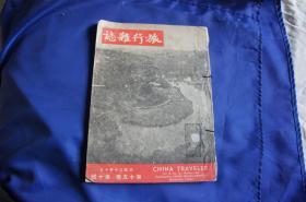 旅行杂志 第十五卷第十号  中华民国三十年十月