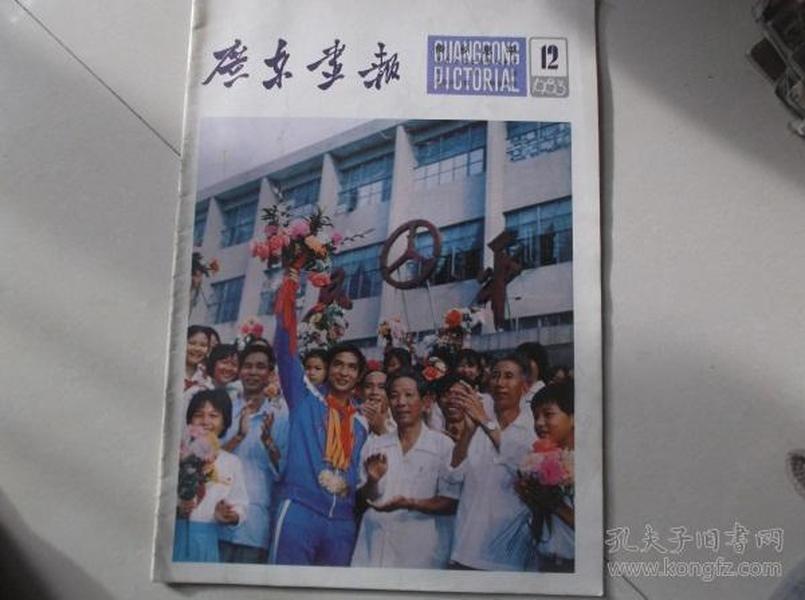 广东画报1983-12