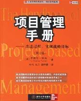 项目管理手册--改进过程、实现战略目标