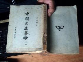 中国文法要略(上中下) 八五品稍弱   书脊破损 如图           1E