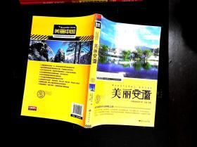 美丽中国:美丽安徽