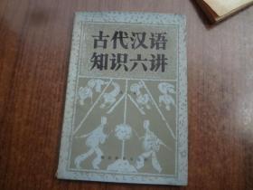 古代汉语知识六讲   85品自然旧   85年一版一印