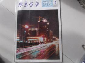 广东画报1983-6