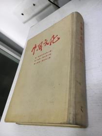 抗日期间延安出版物《中国文化》创刊号-停刊号(第一卷至第三卷共15期精装合订)