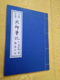 毛笔手抄四库全书之《北轩笔记》仿古宣纸打印本
