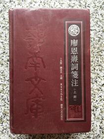 廖恩焘词笺注(上下)(全新未拆封)
