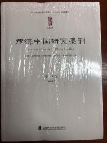(对折包挂刷)【传统中国研究集刊(第十七辑)】第17辑 全新未拆封