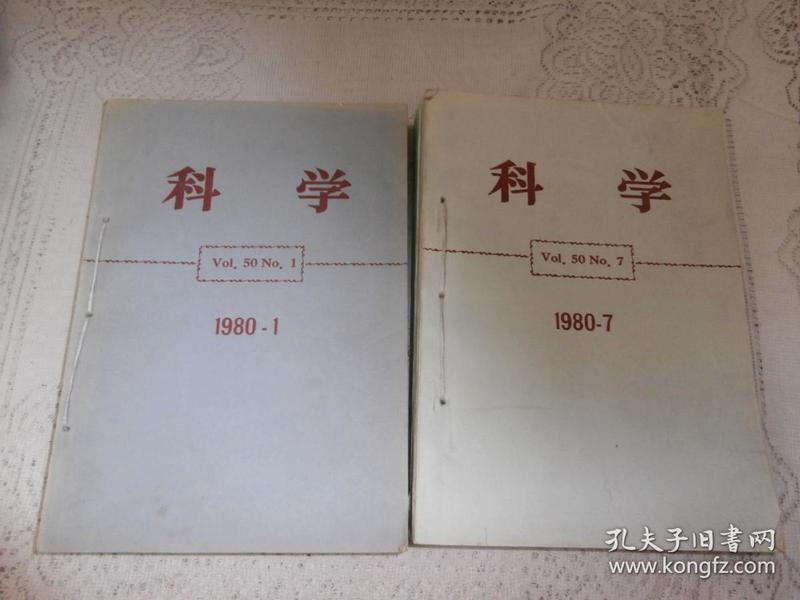 科学 1980年 第50卷 NO. 1-9期, 11期,11期50卷纪念增刊号,12期  日文 12本合售
