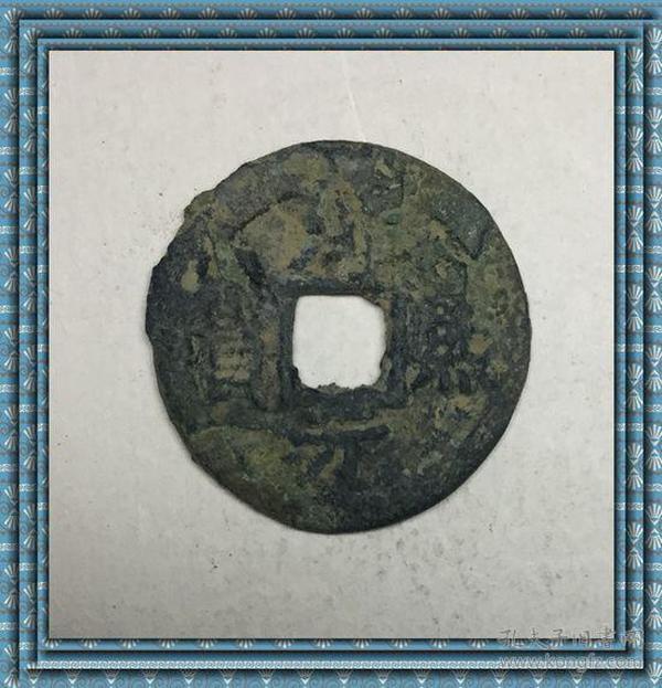 老店售包老包退原生态好坑蓝绿锈南宋折二钱淳熙元宝背十二326-4