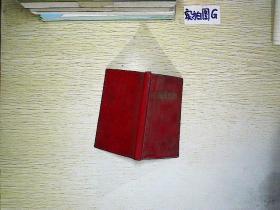 毛主席的五篇哲学著作 红塑皮 ........