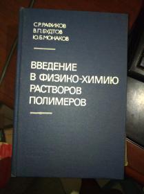 【此书俄国作者留言很多赠送中科院院士钱人元的】一本俄文原版书硬精装厚本【书名不认识】