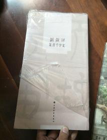 刘锁祥篆书千字文